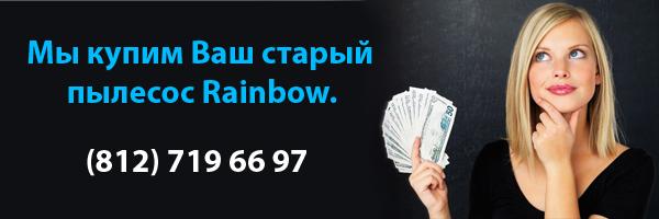 купим rainbow
